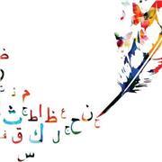 Professeur d'arabe native donne des cours d'arabe pour personnes débutantes et confirmées